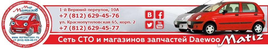 Интернет-магазин и СТО Мир Матизов